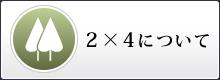 2×4について